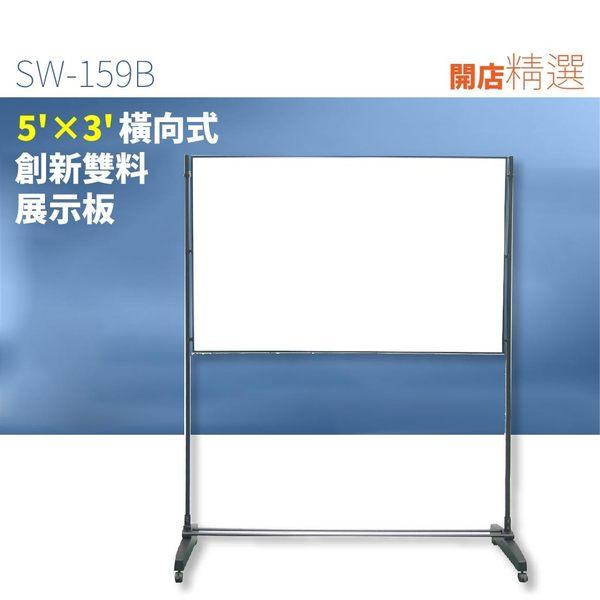 【耀偉】 獨立式雙面展示架(橫向)SW-159B