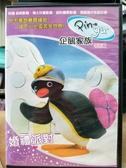 挖寶二手片-B54-正版DVD-動畫【PINGU企鵝家族 特別篇 婚禮派對】-企鵝語發音(直購價)