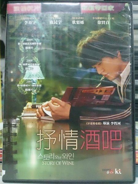 影音專賣店-I16-055-正版DVD*韓片【抒情酒吧】-李基宇*盧民宇*歌梨娜