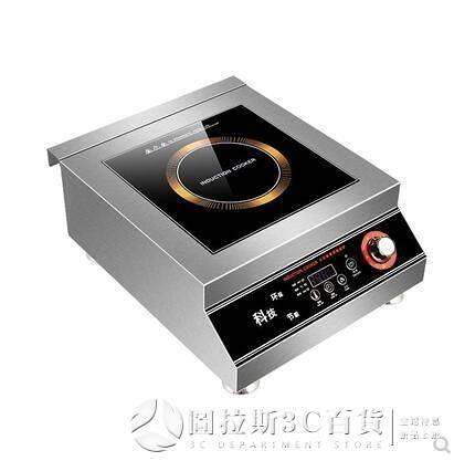 電磁爐 商用廚房設備大功率電磁爐5000w 食堂飯店平面商業型220v電磁灶5kw 圖拉斯3C百貨