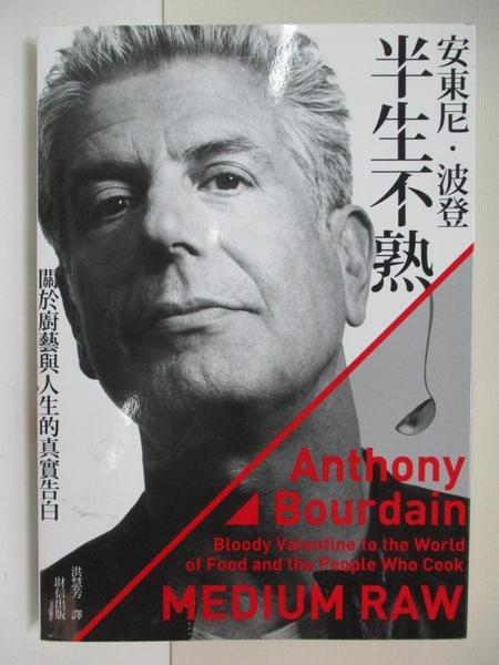 【書寶二手書T8/傳記_B2H】安東尼波登.半生不熟-關於廚藝與人生的真實告白_安東尼.波登