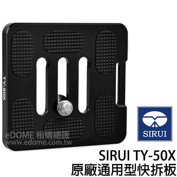 SIRUI 思銳 TY-50X 通用型快拆板 (免運 立福貿易公司貨) 底板 適用ARCA SWISS雲台 TY-50 改款