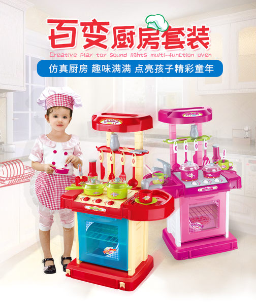 *粉粉寶貝玩具*百變廚房組~手提行動廚房/仿真廚房組~可收納成手提箱~攜帶方便~有燈光音效唷~