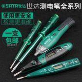 世達工具電筆感應數顯多功能測電筆螺絲刀驗電筆非接觸式電筆 俏女孩