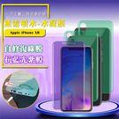 QinD Apple iPhone XR 抗藍光水凝膜(前紫膜+後綠膜) 軟膜 水凝膜 抗藍光 保護貼 機身貼