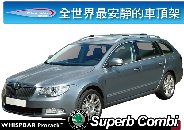 ∥MyRack∥WHISPBAR Superb Combi ∥ 車頂架 專用 橫桿