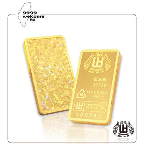 黃金條塊-幻彩伍台錢-18.75g【煌隆】(重5.00錢)