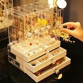 耳環耳釘耳飾項鍊首飾收納盒透明大容量發飾手飾品梳妝臺展示架子 歐韓流行館