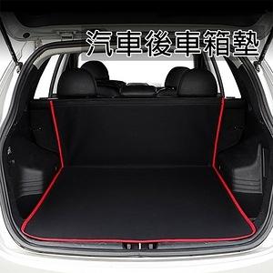 汽車後車箱墊 SUV RV休旅車專用 防水防髒保護墊/行李墊/置物墊黑色紅邊