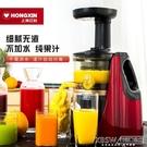 榨汁機家用水果全自動小型果蔬果肉渣汁分離多功能原汁機炸果汁機『新佰數位屋』