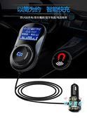 車載MP3 藍芽接收器免提電話TF卡音樂播放器汽車點煙器車載充電器 1色