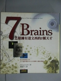 【書寶二手書T2/心理_GKW】7Brains_Michael Gelb