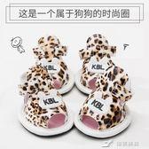 小狗狗鞋子寵物涼鞋夏天泰迪比熊博美小型犬透氣腳套夏季一套4只 樂福美鞋