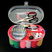 家用手工針線盒手提便攜小塑料迷你針線包手縫線縫補縫紉工具套裝【聖誕節超低價狂促】