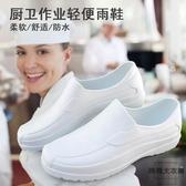 男士水鞋短筒時尚雨鞋耐磨雨靴廚師鞋防水防油鞋【時尚大衣櫥】