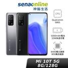 小米 Mi 10T 5G 8G/128G 神腦生活