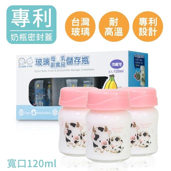 台灣DL玻璃副食品保鮮盒 副食品罐 母乳儲存瓶 小狗玻璃奶瓶多功能(銜接 AVENT吸乳器)【EA0052】