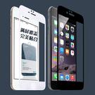 出清 蘋果 iphone6 (4.7吋) 全屏覆蓋 全貼合 鋼化玻璃膜 手機保護貼膜 0.3mm 2.5D弧邊