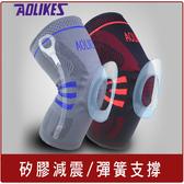 高品質加長型矽膠護膝 減震止滑 A-611 【狐狸跑跑】AOLIKES