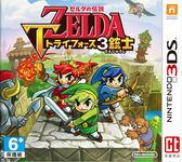 3DS 薩爾達傳說 三角神力 3 劍客(日文版‧台灣機專用)
