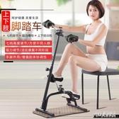 家用迷你健身器材手腳訓練器中風偏癱腳踏車上下肢康復鍛煉踏步機 qf25953【pink領袖衣社】