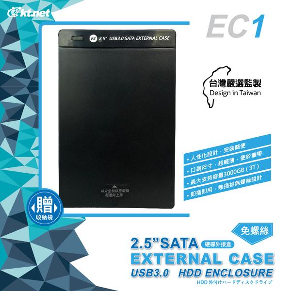 EC1 2.5吋USB3.0 SATA免螺絲硬碟外接盒 支援3T