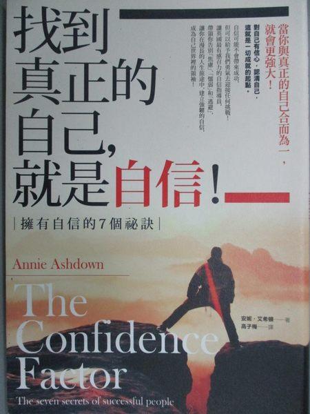 【書寶二手書T8/勵志_NCJ】找到真正的自己,就是自信!:擁有自信的7個祕訣_安妮.艾希頓