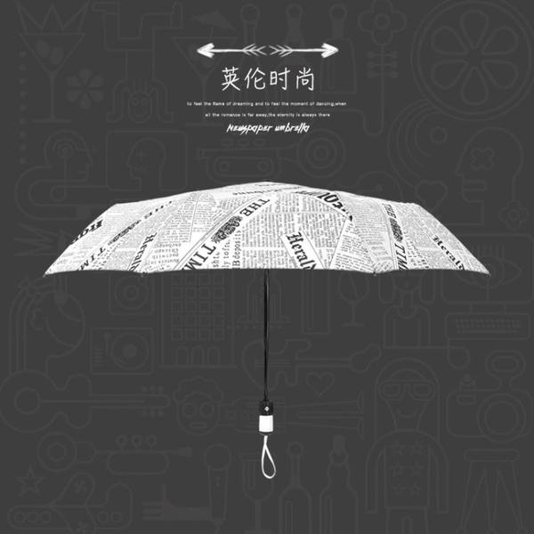 全自動晴雨傘兩用男女個性摺疊遮陽創意潮流防曬防紫外線太陽傘  極有家