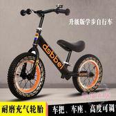 滿元秒殺85折 兒童平衡車可騎可坐滑行車3--6--8歲戶外溜娃車男女自行車無腳踏