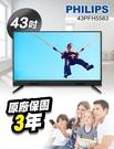 【免運費】 飛利浦 PHILIPS 43吋 淨藍光護眼 LED液晶 電視/顯示器 43PFH5583