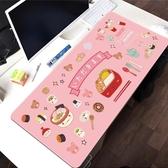卡通超大號滑鼠墊可愛女生粉色糖鍵盤墊筆記本電腦辦公書桌墊防水