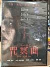 挖寶二手片-T04-370-正版DVD-電影【咒冥曲】芙蕾雅廷莉 西蒙阿布卡瑞安(直購價)