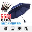56吋超大傘面自動二折折疊晴雨傘 雨傘 高爾夫傘(多色可選)
