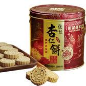 鉅記餅家粒粒杏仁餅430g【愛買】