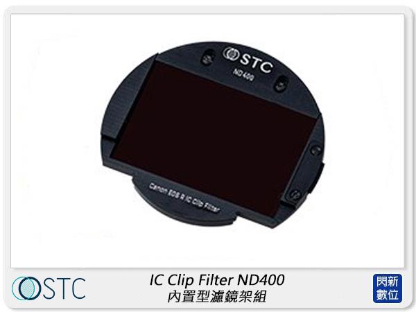 STC IC Clip Filter ND400 減光鏡 內置型 濾鏡架組 (公司貨)