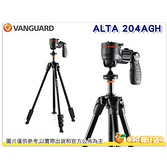 Vanguard 精嘉 阿爾塔 ALTA CA 204AGH 鋁鎂合金三腳架 槍型雲台 公司貨 低角度 掛勾 A7 D810 D750 800D