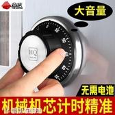 不銹鋼廚房計時器提醒器機械定時器倒計時學生時間管理器快速出貨