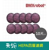 日本BMXrobot Genki 元氣 HEPA四層高效濾網(10入) 口罩型清淨機用 建軍電器