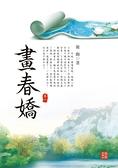 畫春嬌 1~7 (完結,共七冊)