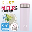 【IKUK艾可】陶瓷保溫杯大好提火把520ml-漾甜粉