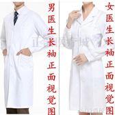 標準白大褂 長袖短袖男女醫師服醫生服 護士服工作實驗服qm    JSY時尚屋