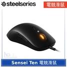 【SteelSeries 賽睿】Sensei Ten 有線電競滑鼠