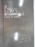 【書寶二手書T3/心靈成長_ACV】在1250℃遇見最棒的自己_崔冬梅, KimBumJin