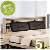床頭箱【YUDA】歐都納 5尺 雙人 床頭櫃/床櫃 S9Y 32-2
