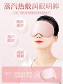 金凱瑞蒸汽熱敷眼罩緩解眼疲勞睡眠去黑眼圈護視力眼部神器按摩儀交換禮物