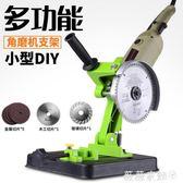 角磨機 固定角磨機支架萬用支架角磨專用支架切割機支架手磨機多功能 MKS 微微家飾