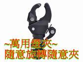 【JIS】B040 萬用燈夾 快拆式 加大夾具 車燈夾 T6 Q5 強光手電筒 車夾 燈架 手電筒夾 自行車