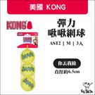 :貓點點寵舖:美國KONG〔AST2,彈力啾啾網球,M〕190元
