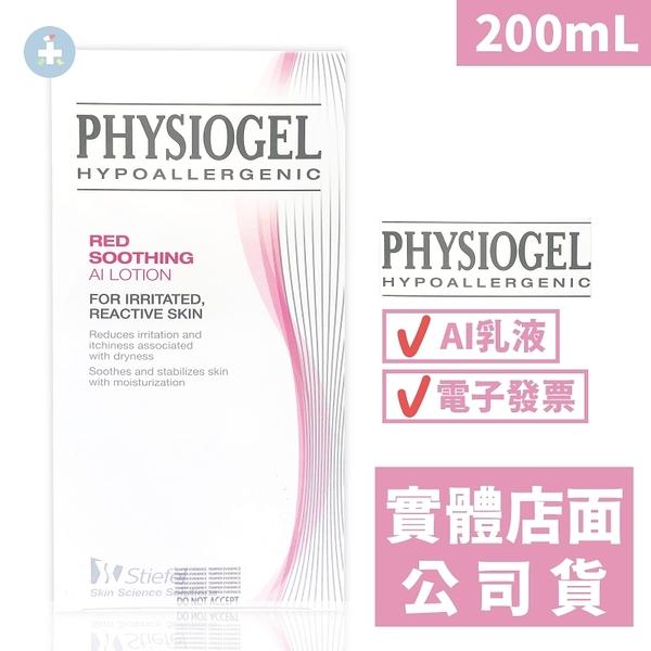 【潔美淨Physiogel】層脂質 安撫修護AI乳液 (200mL) LOTION (原:層脂質舒敏AI乳液)