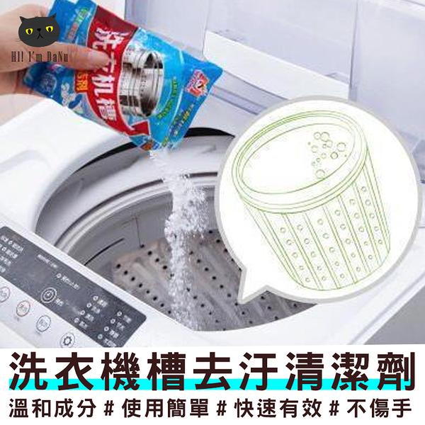 洗衣機槽清潔劑 洗衣粉 清潔劑 洗衣機槽 去污 除垢 殺菌 清潔 【Z200237】